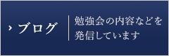 中谷常二ブログ